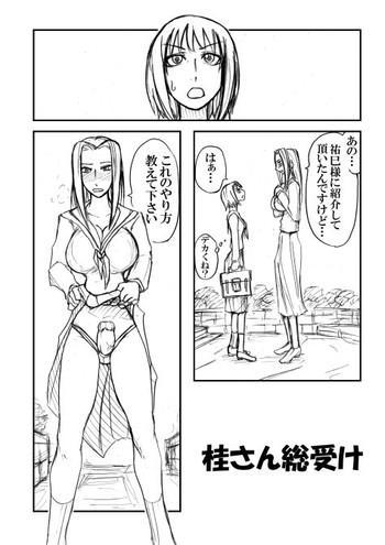 katsura san sou uke m77 cover